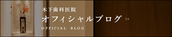 木下歯科医院 オフィシャルブログ